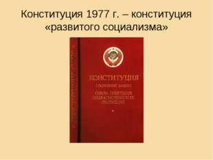 Конституция 1977 г. – конституция «развитого социализма»