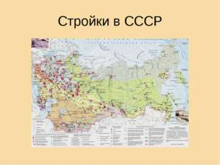 Стройки в СССР