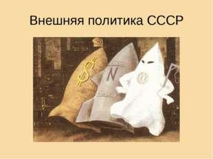 Внешняя политика СССР