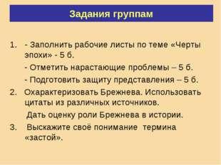 Задания группам - Заполнить рабочие листы по теме «Черты эпохи» - 5 б. - Отме