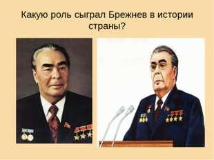 Какую роль сыграл Брежнев в истории страны?