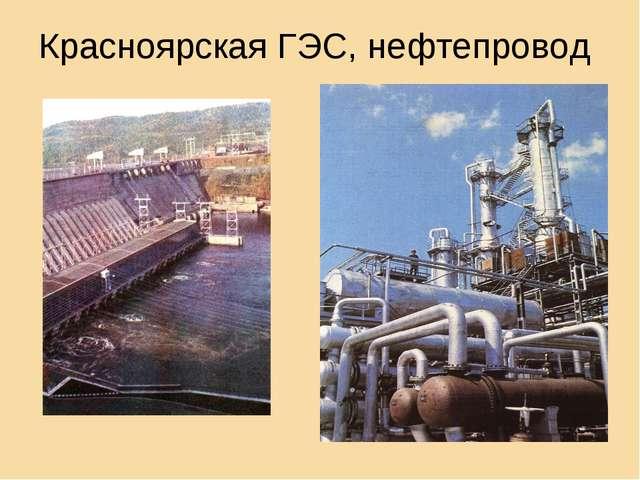 Красноярская ГЭС, нефтепровод