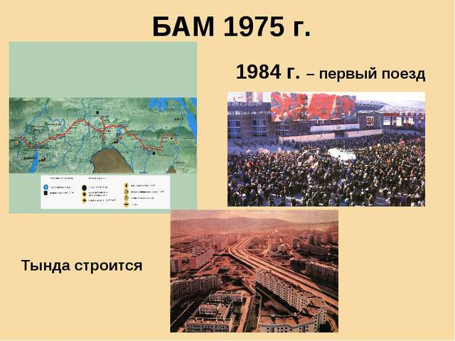 БАМ 1975 г. 1984 г. – первый поезд Тында строится