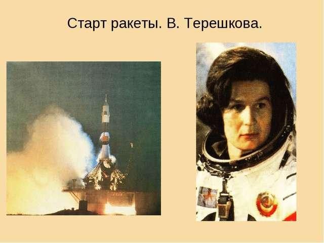 Старт ракеты. В. Терешкова.