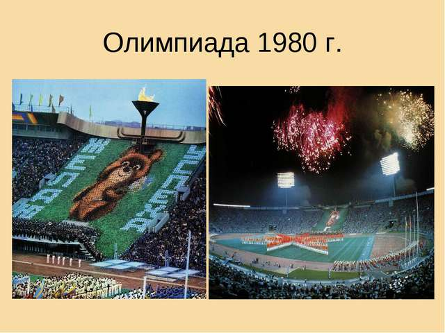 Олимпиада 1980 г.