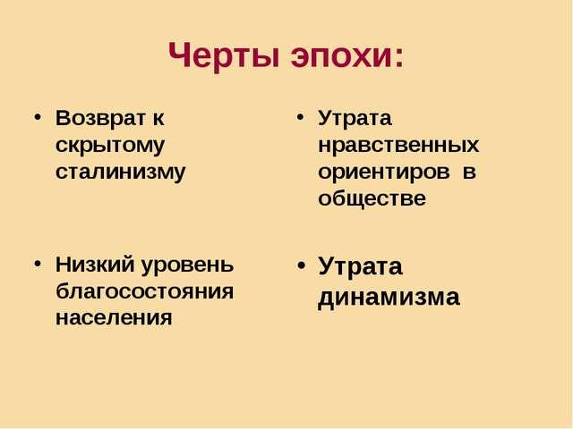 Черты эпохи: Возврат к скрытому сталинизму Утрата нравственных ориентиров в о...