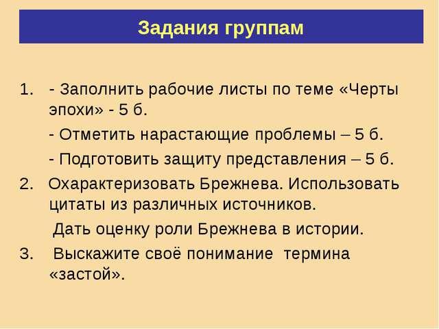 Задания группам - Заполнить рабочие листы по теме «Черты эпохи» - 5 б. - Отме...