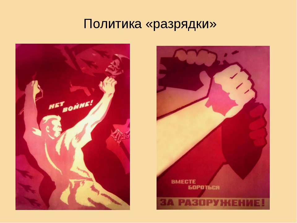 Политика «разрядки»