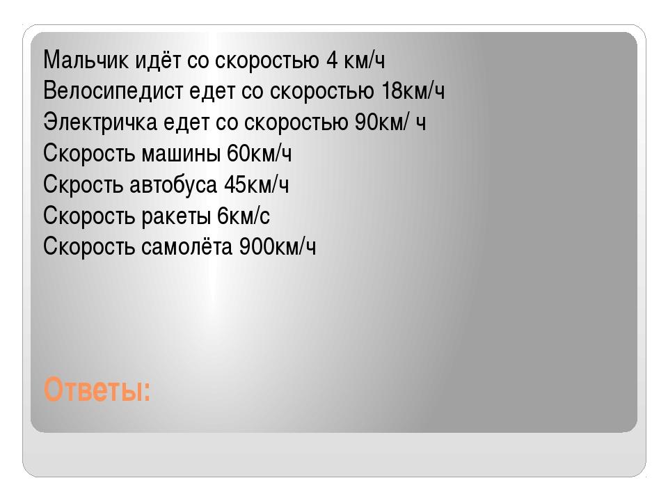 Ответы: Мальчик идёт со скоростью 4 км/ч Велосипедист едет со скоростью 18км/...