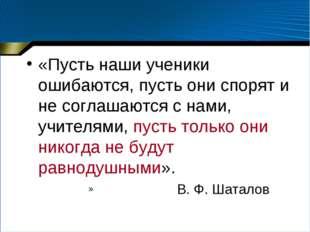 «Пусть наши ученики ошибаются, пусть они спорят и не соглашаются с нами, учит
