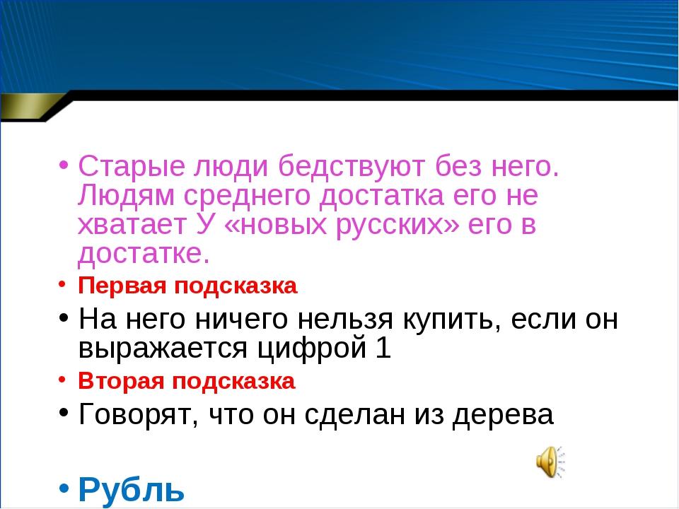 Он надежда и разочарование россиян Старые люди бедствуют без него. Людям сред...