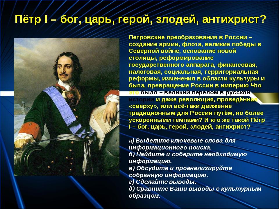 Пётр I – бог, царь, герой, злодей, антихрист? Петровские преобразования в Рос...