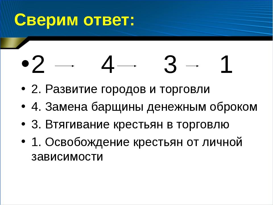 Сверим ответ: 2 4 3 1 2. Развитие городов и торговли 4. Замена барщины денежн...
