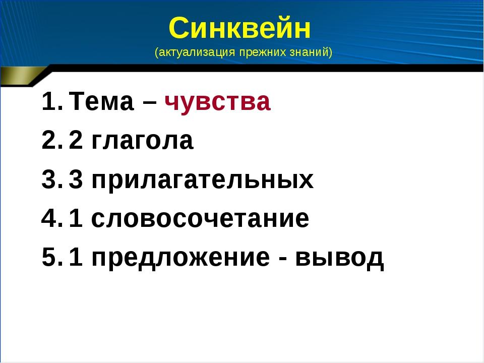 Синквейн (актуализация прежних знаний) Тема – чувства 2 глагола 3 прилагатель...
