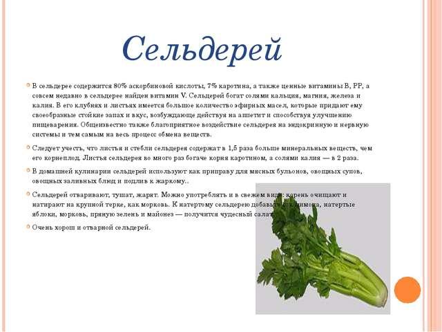 Сельдерей В сельдерее содержится 80% аскорбиновой кислоты, 7% каротина, а так...