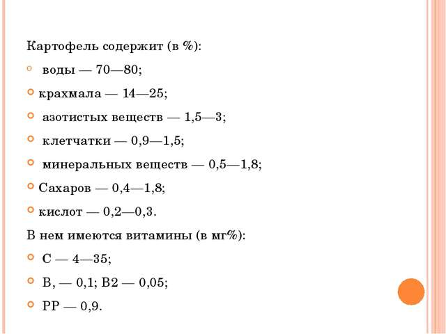 Картофель содержит (в %): воды — 70—80; крахмала — 14—25; азотистых веществ —...