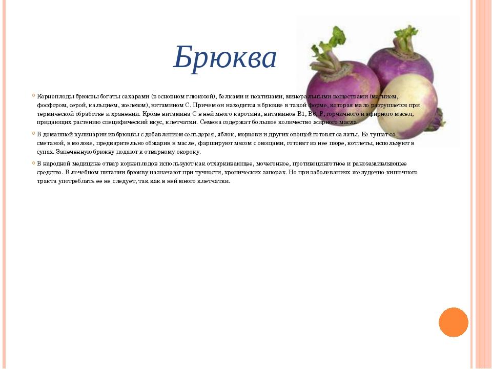 Брюква Корнеплоды брюквы богаты сахарами (в основном глюкозой), белками и пек...