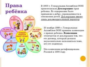 Права ребёнка В1959 г. Генеральная Ассамблея ООН провозгласила Декларацию пр