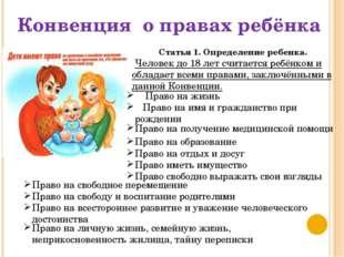 Конвенция о правах ребёнка Статья 1. Определение ребенка. Человек до 18 лет с