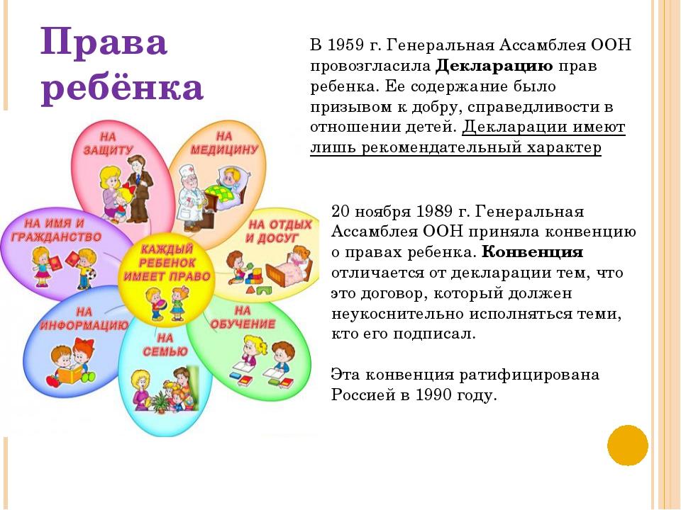 Права ребёнка В1959 г. Генеральная Ассамблея ООН провозгласила Декларацию пр...