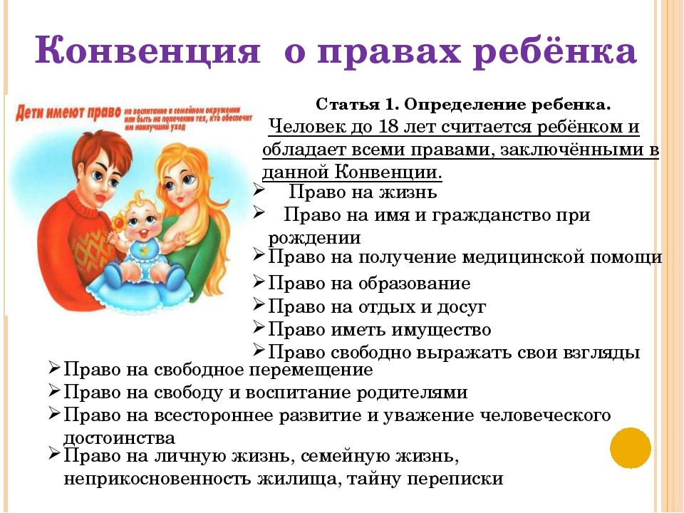 Конвенция о правах ребёнка Статья 1. Определение ребенка. Человек до 18 лет с...