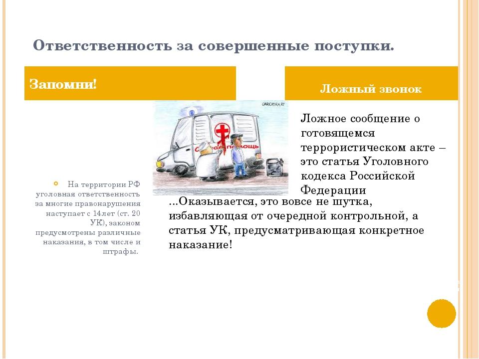Ответственность за совершенные поступки. На территории РФ уголовная ответств...