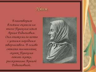 Няня Благотворное влияние оказала на юного Пушкина няня Арина Родионовна. Она