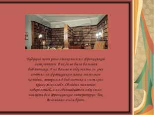 Будущий поэт рано ознакомился с французской литературой: в их доме была больш