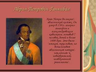"Абрам Петрович Ганнибал Арап Петра Великого"", абиссинский князек. Он умер в 1"