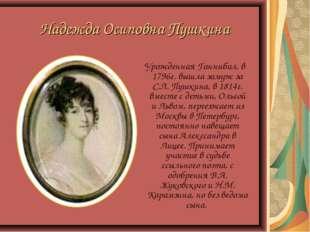 Надежда Осиповна Пушкина Урожденная Ганнибал, в 1796г. вышла замуж за С.Л. Пу