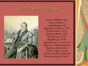Сергей Львович Пушкин Сергей Львович был тесно связан с литературными кругами