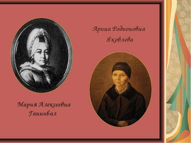 Мария Алексеевна Ганнибал Арина Родионовна Яковлева