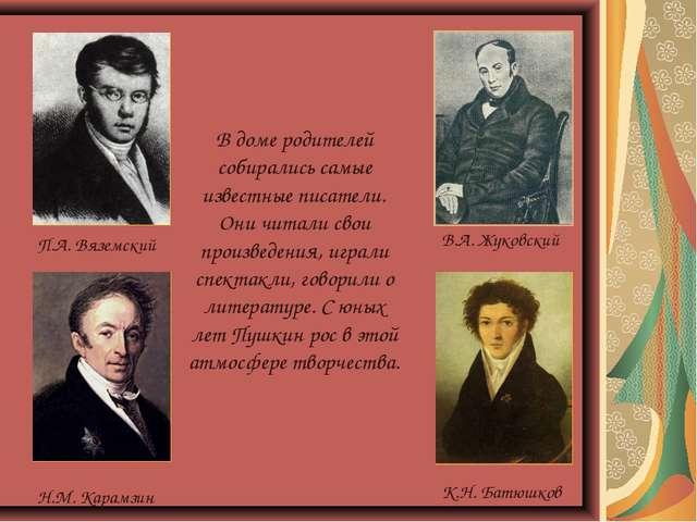 В.А. Жуковский П.А. Вяземский Н.М. Карамзин В.А. Жуковский К.Н. Батюшков В д...