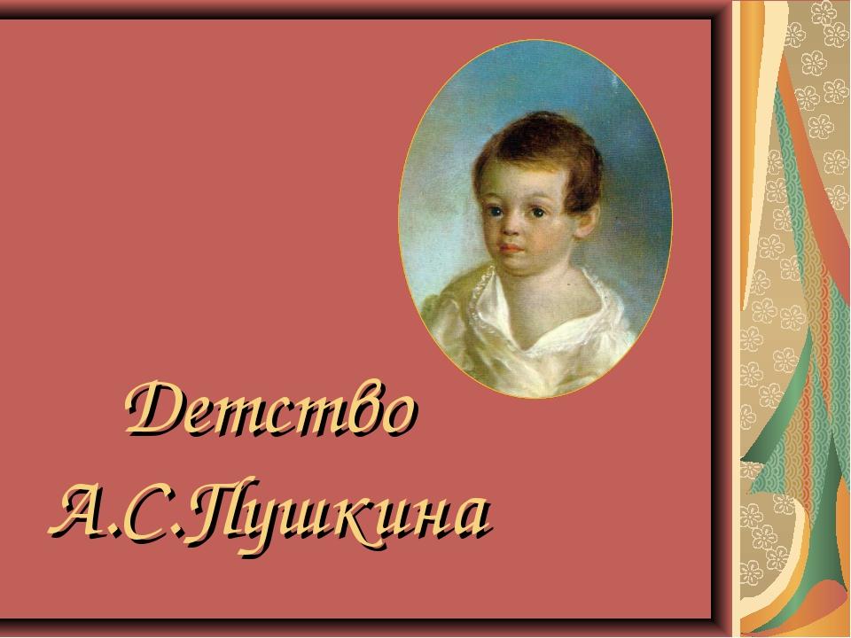 Детство А.С.Пушкина