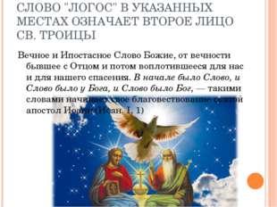 """СЛОВО """"ЛОГОС"""" В УКАЗАННЫХ МЕСТАХ ОЗНАЧАЕТ ВТОРОЕ ЛИЦО СВ. ТРОИЦЫ Вечное и Ипо"""