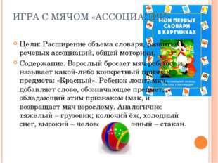 ИГРА С МЯЧОМ «АССОЦИАЦИИ» Цели: Расширение объема словаря, развитие речевых а