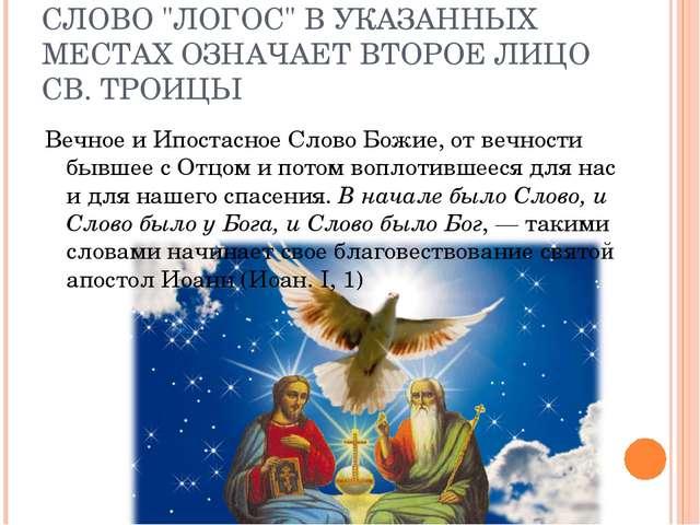 """СЛОВО """"ЛОГОС"""" В УКАЗАННЫХ МЕСТАХ ОЗНАЧАЕТ ВТОРОЕ ЛИЦО СВ. ТРОИЦЫ Вечное и Ипо..."""