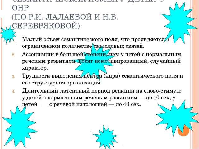 ОСОБЕННОСТИ ОРГАНИЗАЦИИ СЕМАНТИЧЕСКИХ ПОЛЕЙ У ДЕТЕЙ С ОНР (ПО Р.И. ЛАЛАЕВОЙ И...