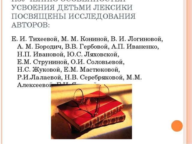 ИЗУЧЕНИЮ ОСОБЕННОСТЕЙ УСВОЕНИЯ ДЕТЬМИ ЛЕКСИКИ ПОСВЯЩЕНЫ ИССЛЕДОВАНИЯ АВТОРОВ:...