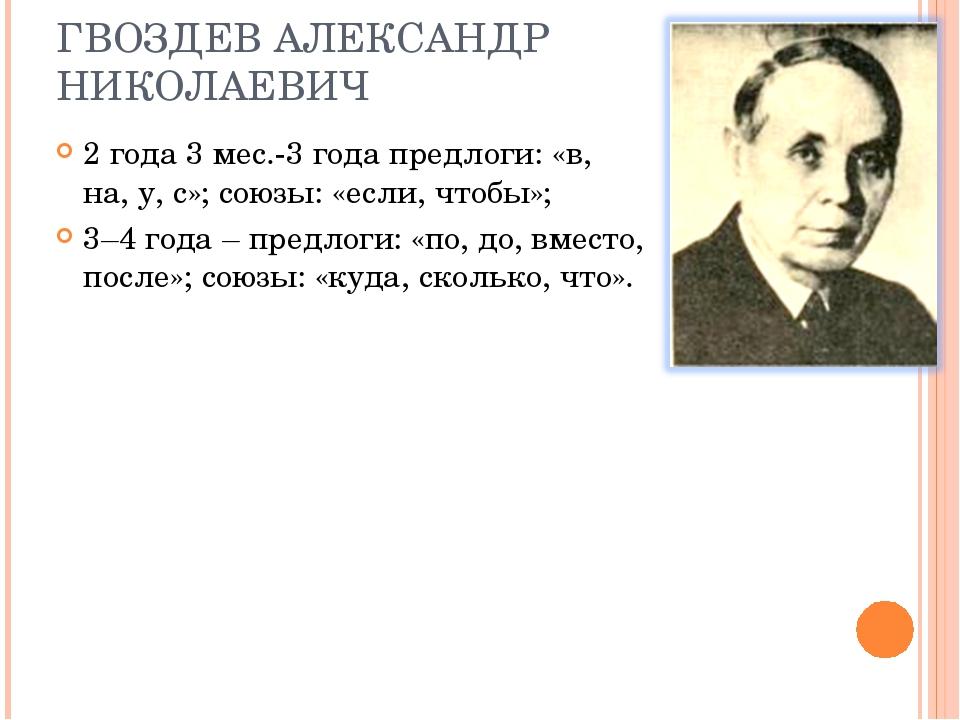 александр николаевич гвоздев биография только помню одно: