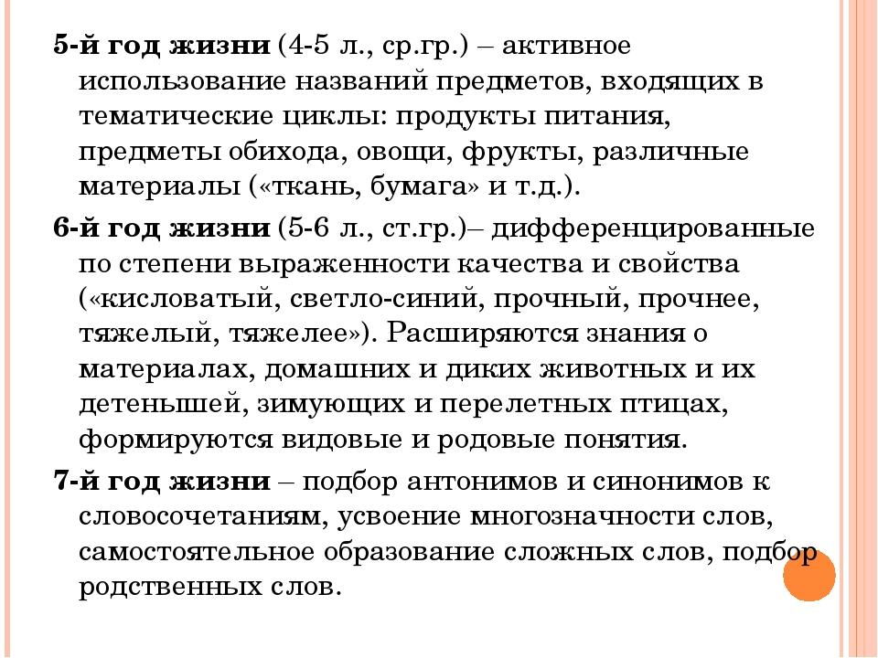 5-й год жизни (4-5 л., ср.гр.) – активное использование названий предметов, в...