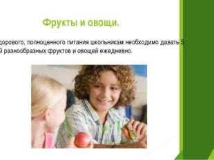 Фрукты и овощи. Для здорового, полноценного питания школьникам необходимо дав