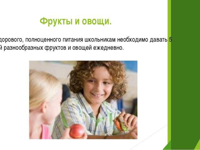 Фрукты и овощи. Для здорового, полноценного питания школьникам необходимо дав...