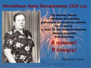 Нелюбина Анна Михайловна 1926 г.р. Труженица тыла, с первого дня войны работа