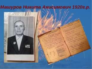 Машуров Никита Анисимович 1920г.р.