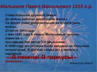 Малышев Павел Васильевич 1919 г.р. Глава большой дружной семьи. До войны рабо