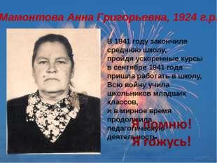 Мамонтова Анна Григорьевна, 1924 г.р. В 1941 году закончила среднюю школу, пр