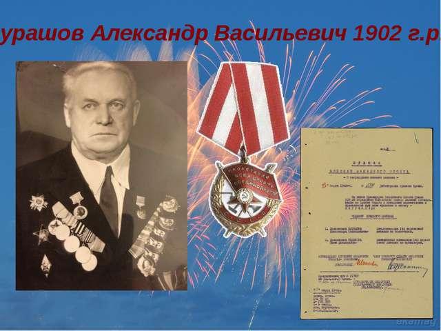 Мурашов Александр Васильевич 1902 г.р.