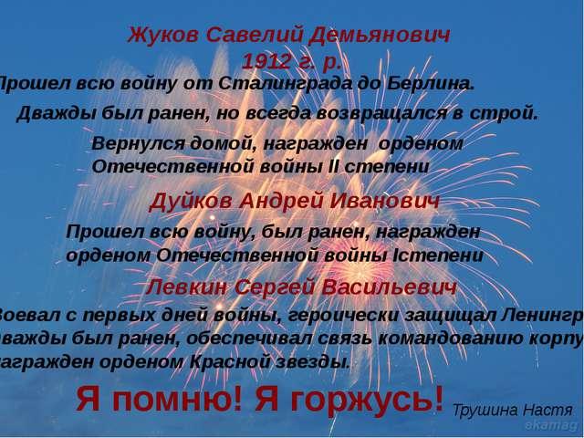 Жуков Савелий Демьянович 1912 г. р. Прошел всю войну от Сталинграда до Берлин...