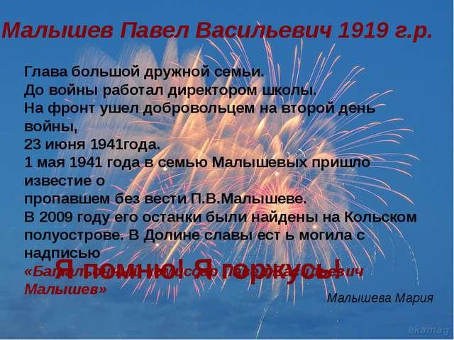 Малышев Павел Васильевич 1919 г.р. Глава большой дружной семьи. До войны рабо...